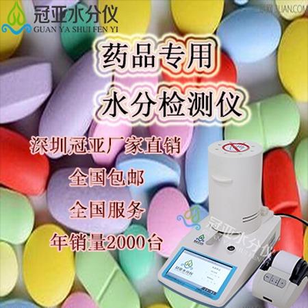 片剂水分检测仪选择