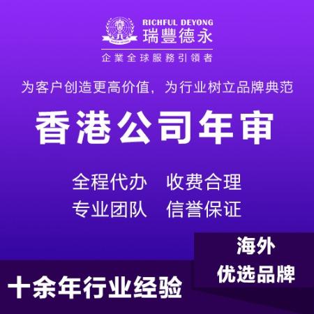 香港公司年审 香港公司年审报税