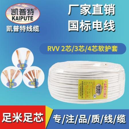 PVC绝缘护套线 RVV2芯/3芯/4芯凯普特牌