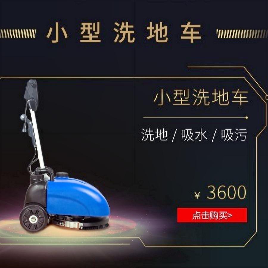 JBL/金百力 洗地机 进口洗地机多少钱 电瓶洗地机多少钱 洗地机厂家 手推式洗地机