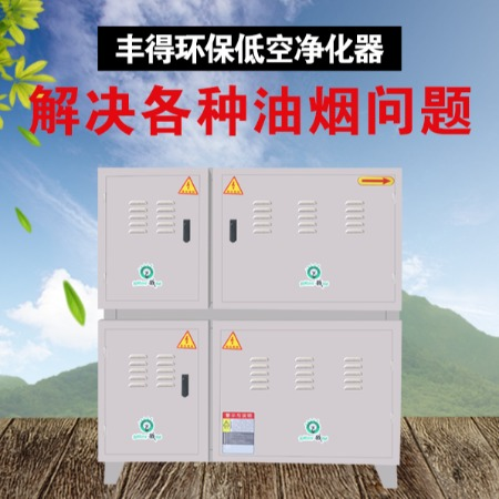 厂家定制加工油烟净化器 厨房油烟净化器价格合理 质量有保证