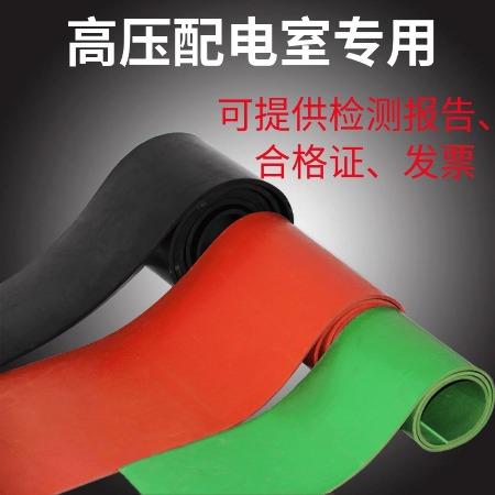 绝缘胶皮绝缘胶垫红色黑色绿色胶垫