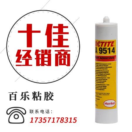 新批次乐泰9514胶水 快速固化环氧树脂胶水 高强度耐高温弹性9514结构胶 在线指导 300ml