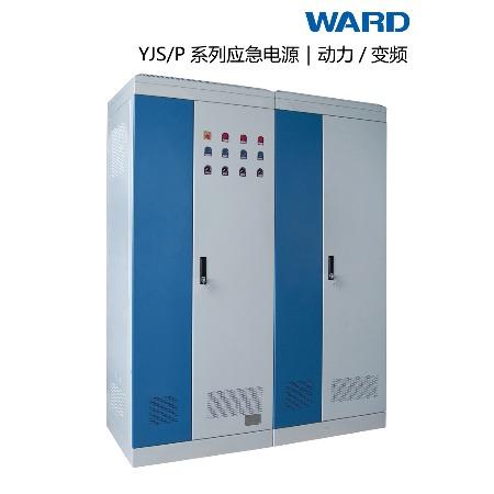 杭州韦德WARD,YJS/P系列EPS应急电源(动力/变频)