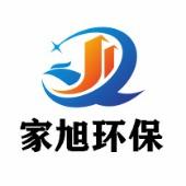 济南家旭环保科技有限公司