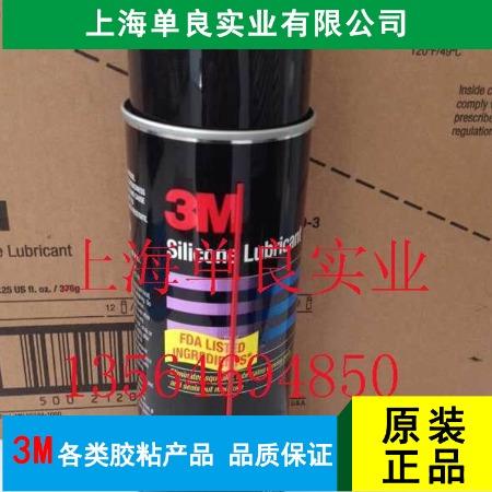 规格齐全矽质润滑喷剂 3M硅油 3M矽质润滑喷剂 欢迎咨询购买
