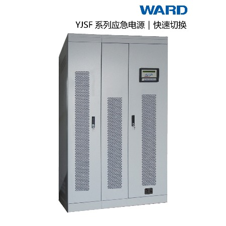 上海韦德WARD,YJSF系列EPS应急电源/快速切换