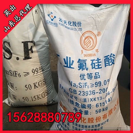 开磷氟硅酸钠云天化 固化剂 工业级 山东总代理氟硅酸钠玻璃乳白剂