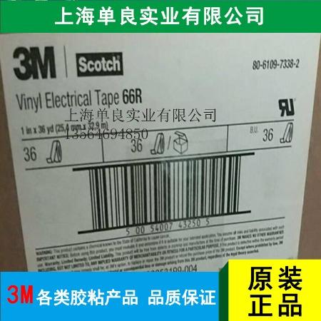 3M66R加强型电气绝缘胶带 3M66r胶带 电工胶带 PVC胶带