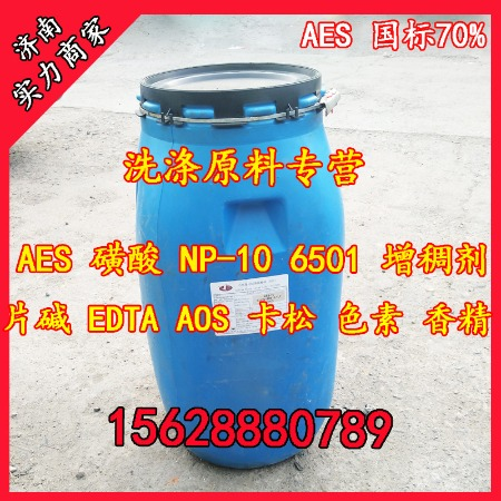 aes 脂肪醇聚氧乙烯醚硫酸钠 济南天智aes 国标70 洗涤原料厂家