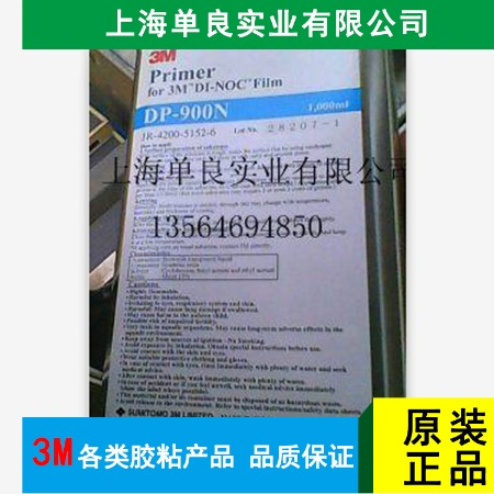 现货出售3M DP900N3底涂剂
