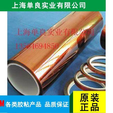 3M1218聚酰亚胺薄膜胶带 不带粘性 聚酰亚胺薄膜 无粘性茶色 现货批发 品质信赖