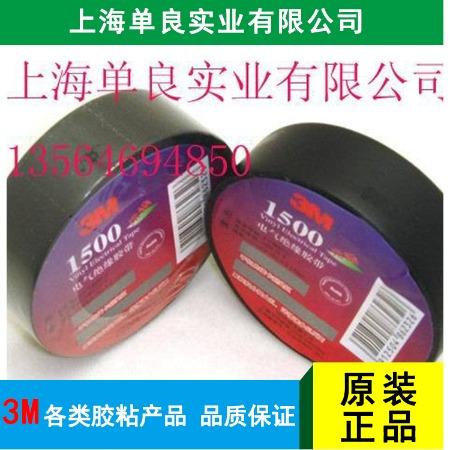上海单良 3M1500电工胶布 绝缘防水  环保阻燃 黑色电胶布 现货供应