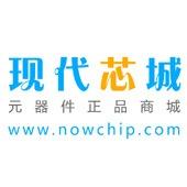 深圳市现代芯城互联网科技有限公司