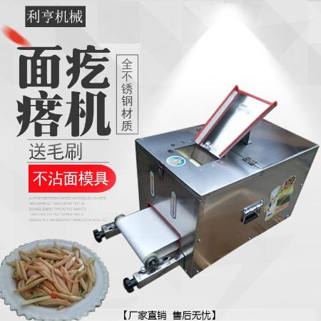 莜面鱼鱼机面疙瘩机器家用小型面鱼机全自动搓面鱼机拨鱼子面机器