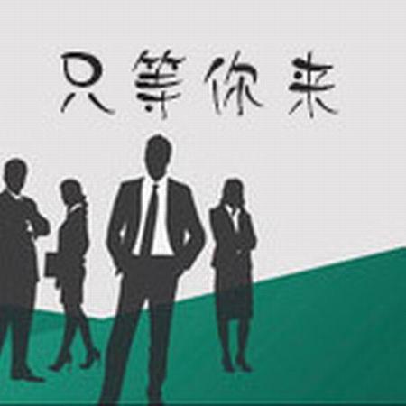 海安人才市场-m.hazpw.org-海安就业网,海安网