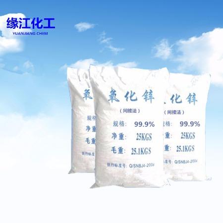高纯度氧化锌99.9环保型氧化锌FDA认证-重金属低的氧化锌