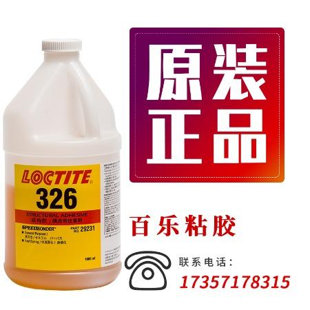 新日期loctite326胶水 刚性金属玻璃粘接超富乐结构胶 固化快强度高326磁钢胶 免费打样