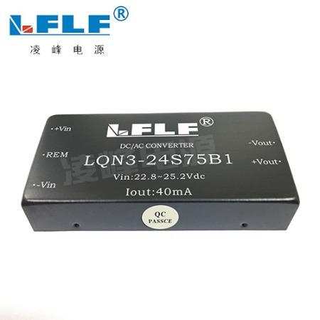 凌峰DC-AC模块电源   方波模块电源  逆变电源  铃流电源模块   工业军工品质电源