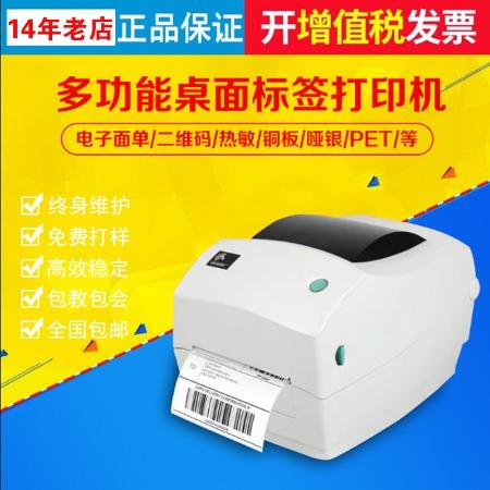 厂家现货直销 条码打印机不干胶二维码 吊牌标签机原装 ZHUOKE/卓科