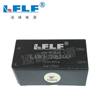 凌峰AC-DC模块电源  通用电源模块  交流转直流模块电源  优质模块电源  单输出电源