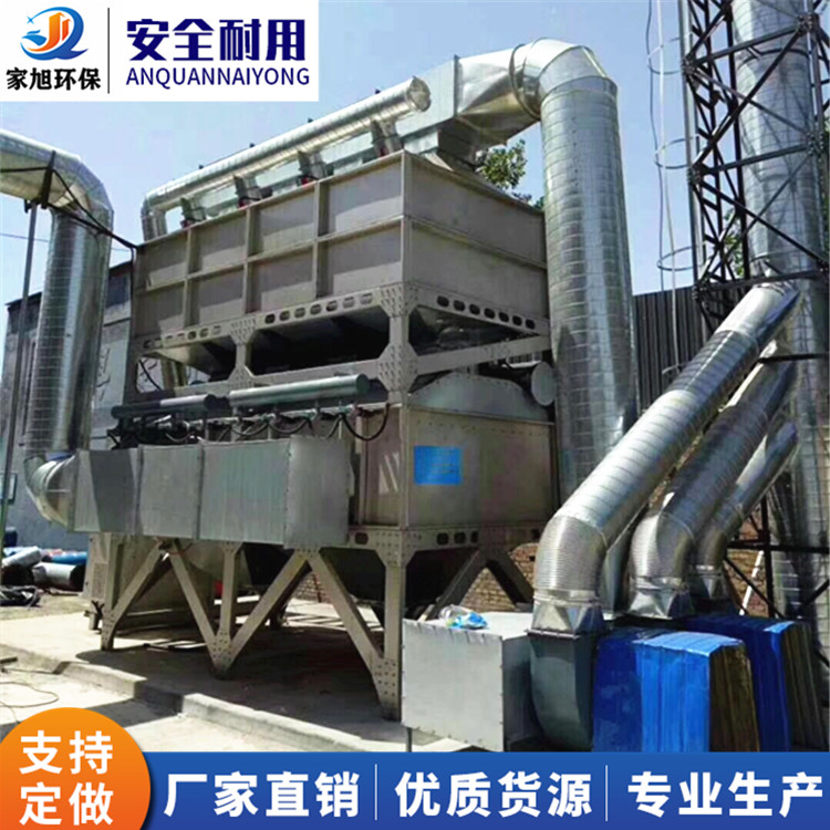 家旭  催化燃烧环保设备 VOCS工业废气处理 催化燃烧工业废气处理设备