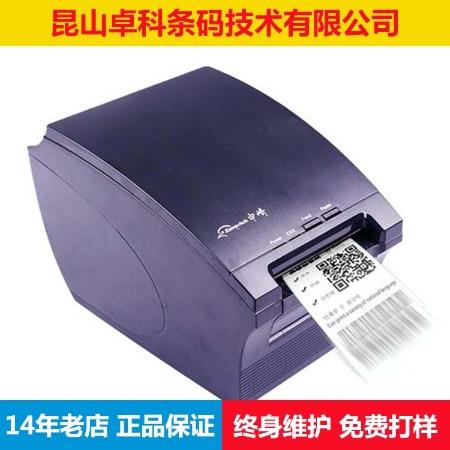 标签打印机 不干胶打印机 条码打印机不干胶标签打印机热敏热转印追溯打印机 卓科