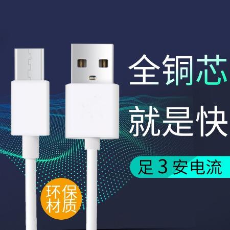 厂家直销USB数据线华为快充type-c数据线适用于P20/P30/mate20手机