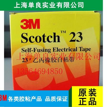 现货供应3M 23乙丙橡胶自粘带