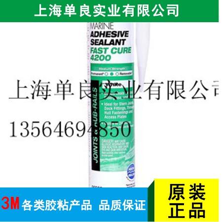 上海单良3M 4200FC海洋船舶密封胶 护栏拼接 粘合力强 质量保证 良心卖家