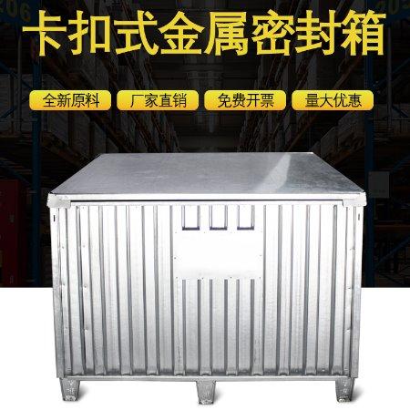 固喜轻钢环保包装箱密闭式铁箱