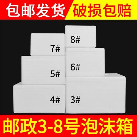 安徽 合肥 六安  滁州 芜湖  滁州  泡沫包装 邮政泡沫箱厂家 支持定制