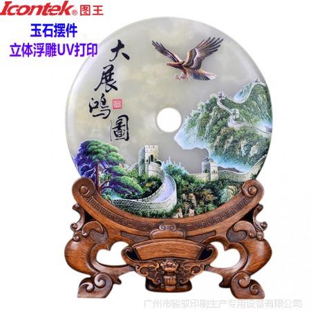 广州直销ICONTEK图王平板打印机_3C数码彩壳玉石/玉器/礼品盒图文定制打印加工设备