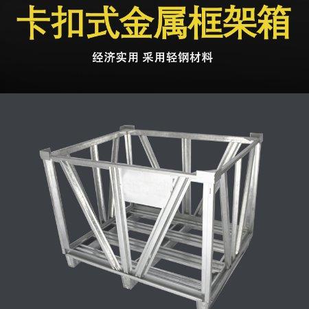 固喜轻钢环保包装箱框架式铁箱
