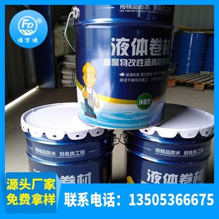 青島|高聚物改性瀝青防水|地下車庫自粘防水涂料|首選FWD福萬迪防水源頭廠家