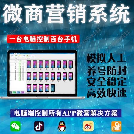 微信营销神器 微商营销云数据 信息群控软件 手机采集系统群控器