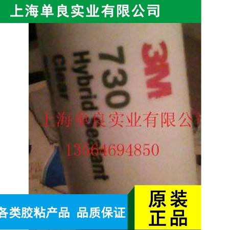 上海单良 3M 730玻璃密封胶 复合物密封胶 无溶剂复合胶 聚氨酯胶 粘结力强可耐高温