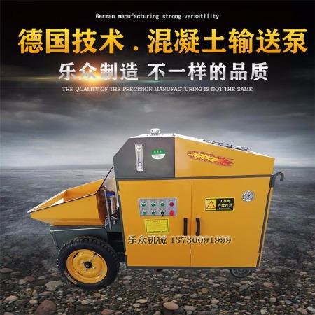 小型混凝土输送泵 小型混泥土地泵柱塞式喷涂机保温发泡机