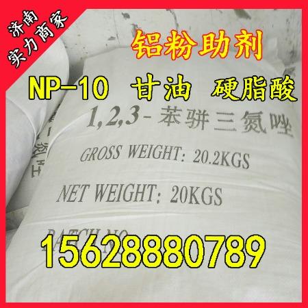 三氮唑 (BTA)铝粉助剂