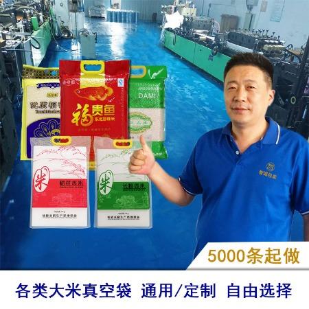 东北大米塑料包装袋 2.5kg大米真空袋 三边封四边封袋子 厂家定制 智诚包装