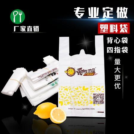 塑料袋批发 一次性塑料袋 外卖打包袋 水果超市购物袋背心袋定制LOGO