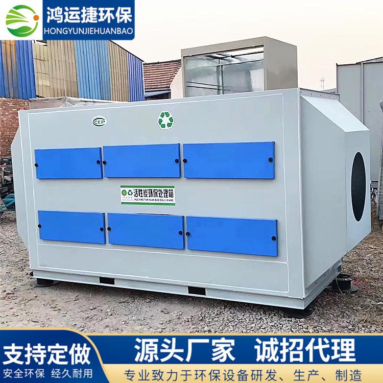鸿运捷 活性炭环保箱 工业废气处理环保箱漆雾净化器干式废气处理净化设备