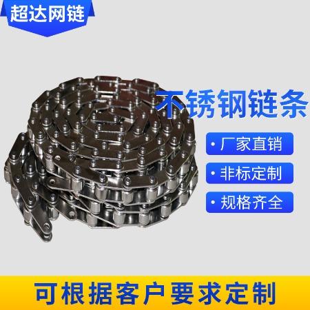 厂家供应不锈钢滚子链 大节距滚珠链条 工业弯板链条 机械输送链