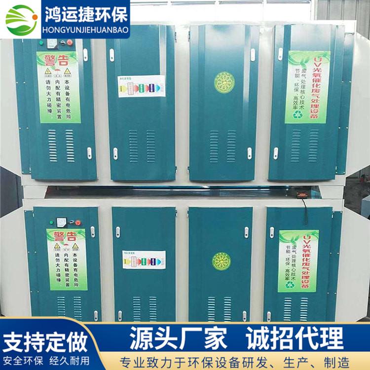 鸿运捷 烤漆房专用光氧催化 烤漆房专用光氧催化一体机UV废气处理设备