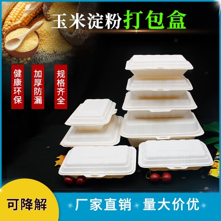 一次性饭盒玉米淀粉打包盒外卖快餐打包盒环保可降解一次性餐盒