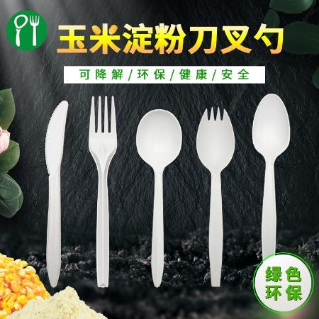 一次性刀叉勺 玉米淀粉刀叉勺 环保可降解绿色环保餐具刀叉勺