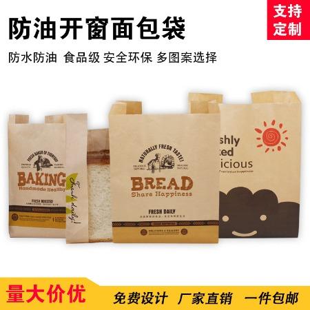 一次性牛皮纸袋 面包袋 吐司袋 定制鸡排袋 开窗纸袋