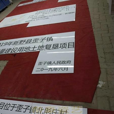 农业综合开发公示牌 制作田间道路工程瓷砖公示牌