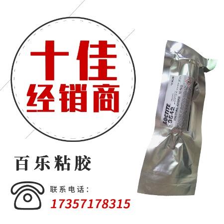 loctite3542胶水 pur热熔胶水 手机平板电子乐泰胶 白色半透明3542结构胶 货真价实