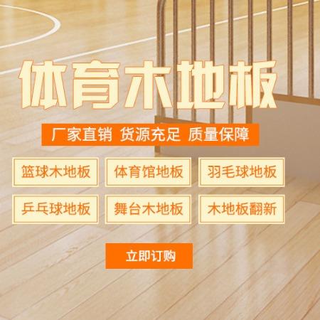 台州市 明都体育 专业设计体育馆木地板 篮球体育馆木地板 厂家直销 品质保证